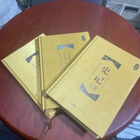 《三字经 百家姓 千字文 弟子规全鉴 珍藏版》《孟子全鉴 珍藏版 (精装)》《史记全鉴 珍藏版》精装三本合售