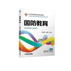 国防教育 闫卫星 机械工业出版社9787111600473正版全新图书籍Book