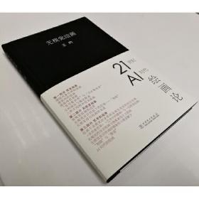 无视觉绘画 非具象世界.艺术中的精神 王昀 中国电力出版社9787519826567正版全新图书籍Book