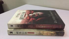 刺客信条:《兄弟会》《秘密圣战》2册合售