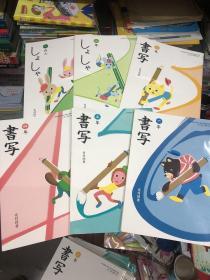 书写 一 二 三年 四年 五年 六年 原版日文(六本合售)