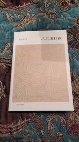 【签名钤印题词本】谢其章签名钤印题词《北京往日抄》