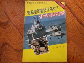 陆海空军高技术条件下作战指挥