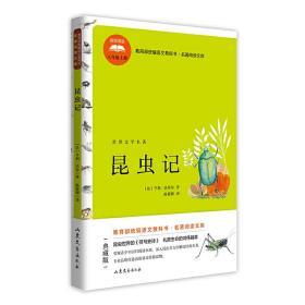 昆虫记 (新版 统编语文教科书八年级上指定阅读,一部昆虫学的百科全书,一本百读不厌的经典之作) 法布尔 著;陈筱卿 译 山东文艺出版社9787532927555正版全新图书籍Book