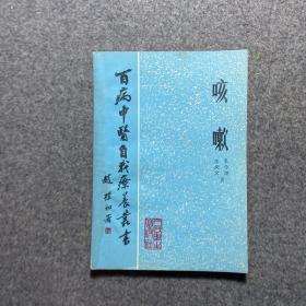 百病中医自我疗养丛书:咳嗽