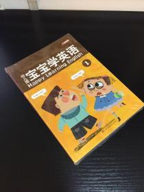 幼儿园宝宝学英语 全6册 塑封