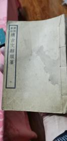 评校音注续古文辞类纂(七)