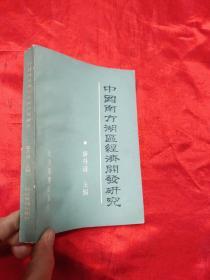 中国南方湖区经济开发研究
