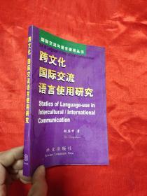 跨文化 ——国际交流语言使用研究 (国际交流与语言使用丛书)