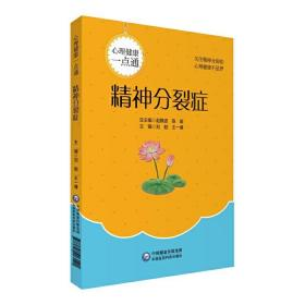 精神分裂症(心理健康一点通) 刘勉 王一博 中国医药科技出版社9787521403121正版全新图书籍Book