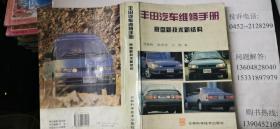 丰田汽车维修手册(底盘新技术新结构)16开本  包快递费