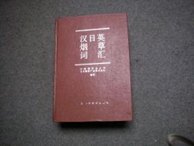 汉日英烟草词汇 【私藏未阅无字无印一版一印】