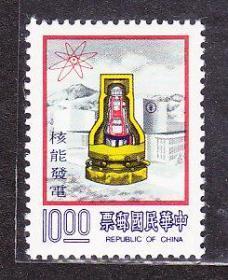 台湾,专140核能发电厂,一全原胶新票(1978年).