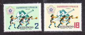 台湾,纪188女子垒球,二全原胶新票(1982年).