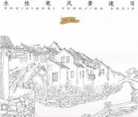 正版 水性笔风景速写 黄艾 中国纺织出版社9787506493574