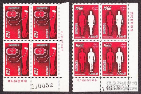台湾,专131捐血运动,二全原胶新票厂铭四方连(1977年).