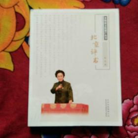 北京评书(实物拍照;前书名页版权页被撕;190-194页被撕;详情看图