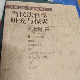 当代法哲学研究与探索