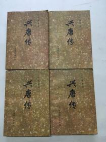 兴唐传(四册全)