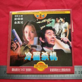 香港电影港产片DVCD《冷面杀机》梁琛荣金真儿主演光碟光盘唱片收藏珍藏