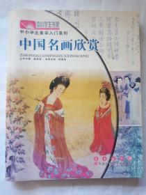 中小学生美学入门系列·中小学生书架:中国名画欣赏