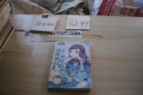 意林小小姐双鱼座:浪漫满分灰姑娘