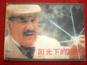 (英)经典推理电影连环画 《阳光下的罪恶 》英国梅夏姆有限公司摄制,上海电影译制厂