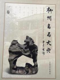 柳州名石大典 (一卷)