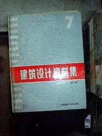 建筑设计资料集7 第二版...