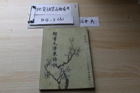 楷书毛泽东诗词