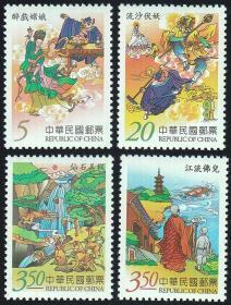 【台湾 特480 中国古典小说邮票 西游记】