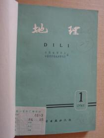 地理1965年1-6期,1966年第1-3期(其中第1期为地理终刊号,2、3期恢复为地理知识)