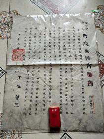 民国32年陕甘宁边区防疫委员会布告一张(解放区)
