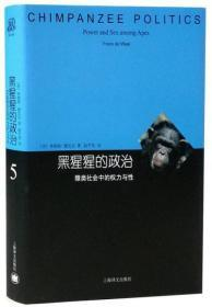 黑猩猩的政治:猿类社会中的权力与性(塑封未拆)