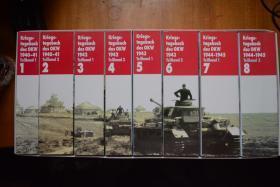德文版   德国二战超级巨著,32开厚册全套8卷品好!《第二次世界大战战争日志》原匣套装!