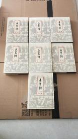 古史辩(上海书店影印 精装 全7册 无字迹 无污迹 95品)
