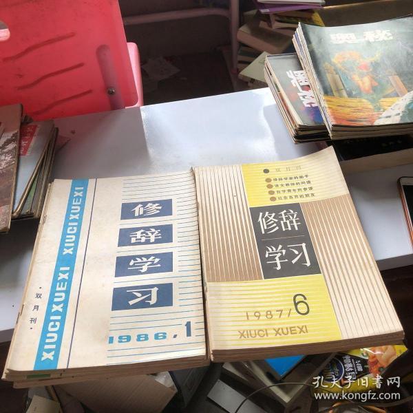 修辞学习 双月刊 1986(1-6)+  1987(1-6)共12册合售
