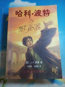 哈利。波特,5.7二册和售