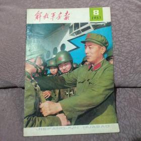 解放军画报1983年8