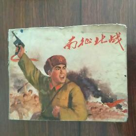 文革连环画; 南征北战(1971年1版1印)