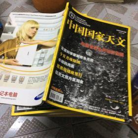 中国国家天文 2008年第12期