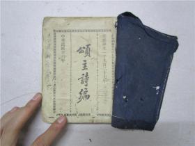 民国十六年线装本 《颂主诗编》 (注:缺最后版权页)