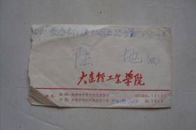 老信封  大连轻工业学院  带8分邮票1张
