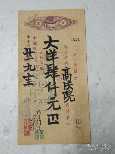 中华民国22年中国银行支票(安庆)一有安徽高等法院会计及各种印