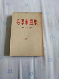 毛泽东选集(第三卷 繁体竖版,一九五四年沈阳二印)