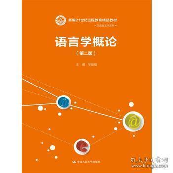 语言学概论(第二版)(新编21世纪远程教育精品教材·汉语言文学系列)