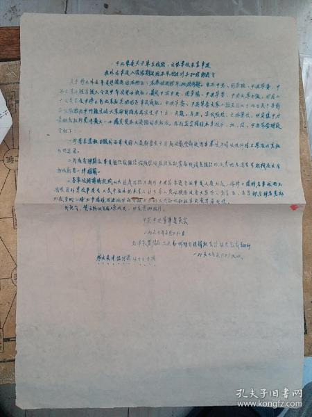 1967年6月20日文革宣传报     品相看图