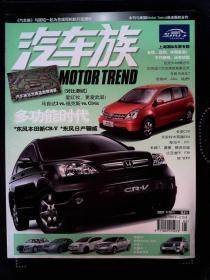 汽车族 2007.05