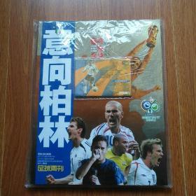意向柏林(2006年世界杯足球周刊特刊)带球星卡一套。