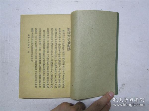 民国二十八年版 《对待女子妙术》 上下卷合一册全
